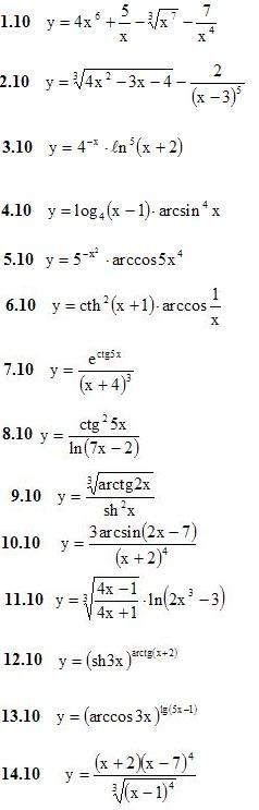 Сборник индивидуальных заданий по высшей математике. Часть 1