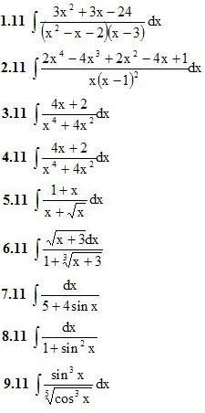 Вариант 11 ИДЗ 8.4 9 задач