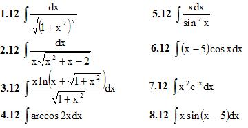 Вариант 12 ИДЗ 8.3 8 интегралов