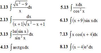 Вариант 13 ИДЗ 8.3 8 интегралов