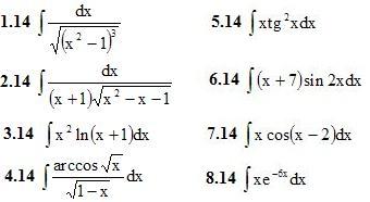 Вариант 14 ИДЗ 8.3 8 интегралов