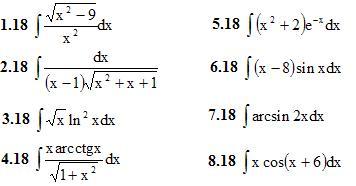 Вариант 18 ИДЗ 8.3 8 интегралов
