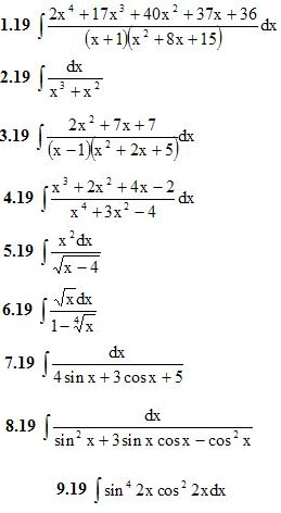 Вариант 19 ИДЗ 8.4 9 задач