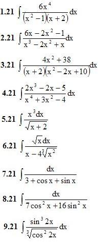 Вариант 21 ИДЗ 8.4 9 интегралов