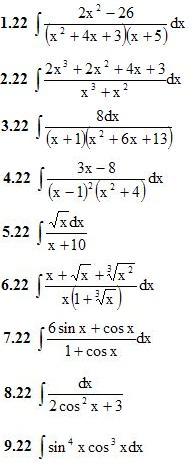 Вариант 22 ИДЗ 8.4 9 интегралов