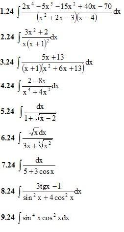 Вариант 24 ИДЗ 8.4 9 интегралов