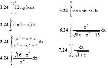 Вариант 24 ИДЗ 9.1 7 задач