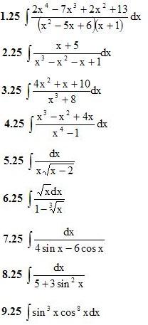 Вариант 25 ИДЗ 8.4 9 интегралов