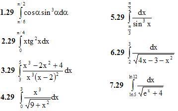 Вариант 29 ИДЗ 9.1 7 задач