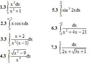 Вариант 3 ИДЗ 9.1 7 интегралов