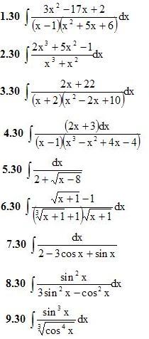 Вариант 30 ИДЗ 8.4 9 интегралов