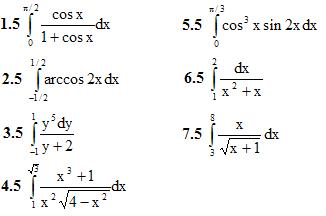 Вариант 5 ИДЗ 9.1 7 интегралов