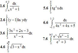 Вариант 6 ИДЗ 9.1 7 интегралов