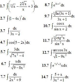 Вариант 7 ИДЗ 8.1 14 интегралов