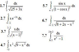 Вариант 7 ИДЗ 9.1 7 интегралов