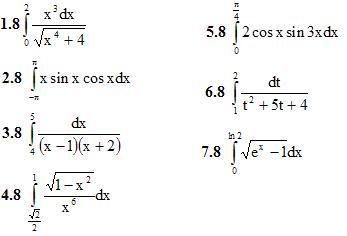 Вариант 8 ИДЗ 9.1 7 интегралов