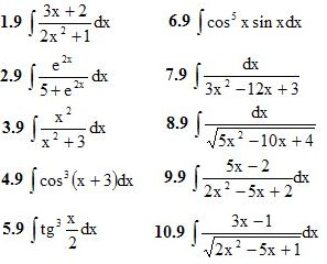 Вариант 9 ИДЗ 8.2 10 интегралов