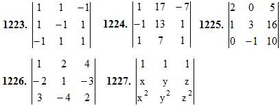 1228. Решебник Клетеника